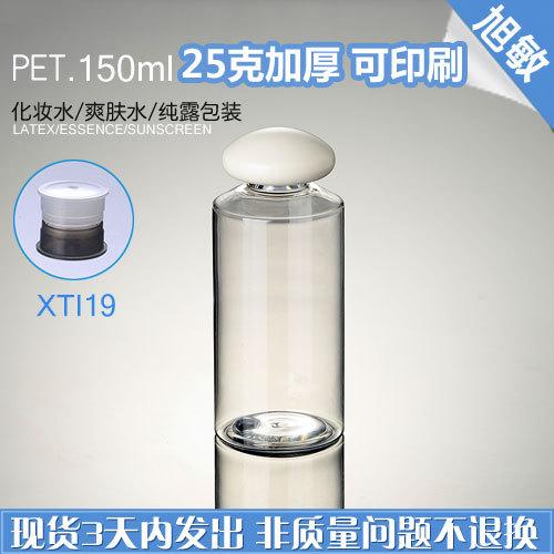 [해외]용량 150ML200pcs는 / 많은 애완 동물 플라스틱 병 화장품 병, 포장 안에 박제 경사 흰색 버섯 모자, 병/Capacity 150ML200pcs/lot  PET bottle oblique white mushroom caps, stuffed inside